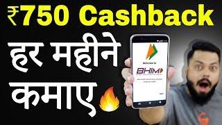 ₹750 Cashback हर महीने कमाए ⚡ Biggest Cashback Scheme by BHIM UPI App