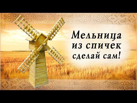Мельница из спичек своими руками   творчество с детьми   деревянное зодчество руси