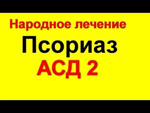 Псориаз кожи - средства от псориаза | АСД 2 | часть 2| #псориазлечение #асд2 #edblack