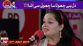 Dil Hai Chota Sa Choti Si Aasha!! | Game Show Aisay Chalay Ga with Danish