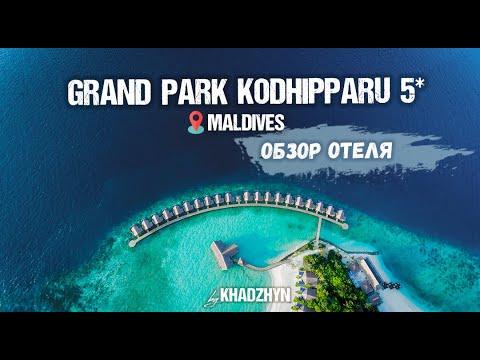 Обзор отеля Grand Park Kodhipparu Maldives. Hotel review