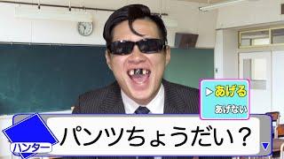【逃走中ラブ】ハンターと恋愛シュミレーションゲーム