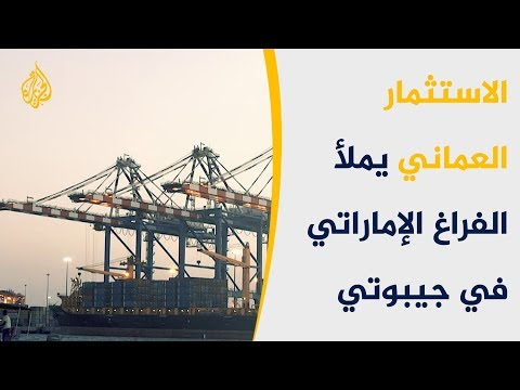 عُمان وجيبوتي توقعان اتفاقية تعاون إستراتيجي في مجال الموانئ  - نشر قبل 4 ساعة