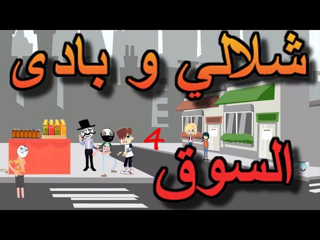 شلالي و بادي السوق الجزء الرابع و الأخير chlali wa badi