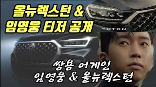 건행♥ 11월 4일 올뉴렉스턴 & 임영웅 신곡 …