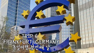 TRIP | 6. Frankfurt Day 1. 독일여…