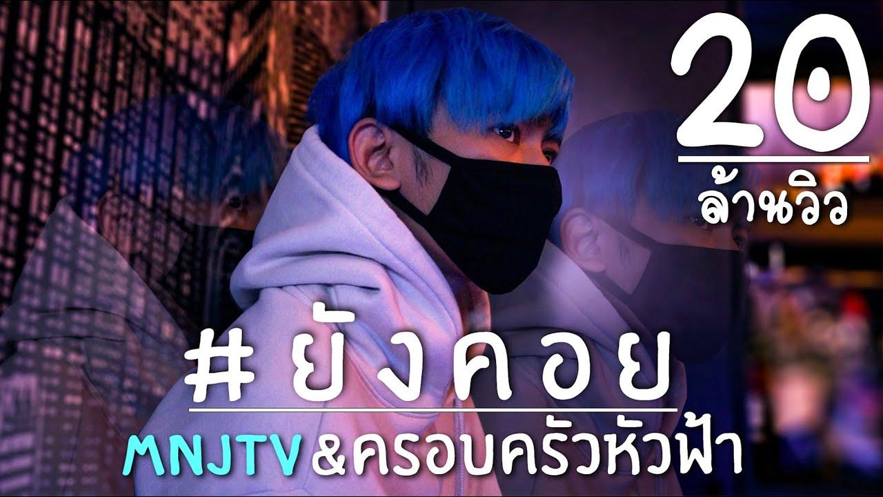 MNJ TV - ยังคอย Ft.DREAMER พี่เสือมาแล้ว (Official MV)