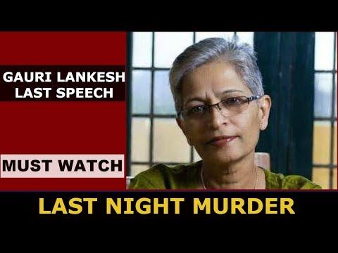 Must Watch   Gauri Lankesh Last Speech Before Murder   Anti BJP Journalist Gauri Lankesh Murder  