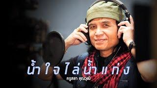 น้ำใจไล่น้ำแก่ง - ครูสลา คุณวุฒิ「Official Lyric Video」