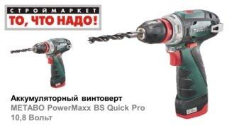 Аккумуляторный винтоверт METABO PowerMaxx BS Quick Pro - купить шуруповерт аккумуляторный Метабо(, 2015-07-06T02:08:00.000Z)