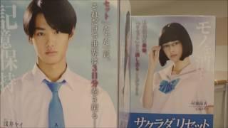 サクラダリセット 前篇 巨大POP(1) シェアOK お気軽に 【映画鑑賞&グッ...