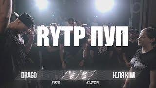 VERSUS X #SLOVOSPB: DRAGO VS ЮЛЯ KIWI | RYTP | ПУП.