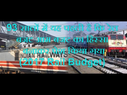 Railway Budget 2017 By Arun Jately In Hindi