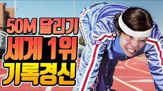 50M 달리기 '세계 신기록' 보유!!?  (어그로임)ㅣ오킹 TV ㅣ