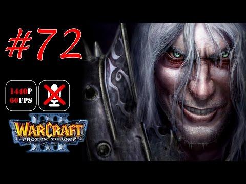 Warcraft III: The Frozen Throne #72 - Король Артес