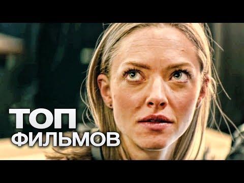 10 ФИЛЬМОВ, КОТОРЫЕ НЕ ОТПУСКАЮТ ДО САМОГО КОНЦА! - Ruslar.Biz