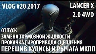 Перешив кулисы МКПП, замена тормозухи, отпуск - VLOG #20 2017