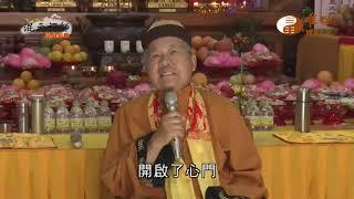 【混元禪師隨緣開示228】| WXTV唯心電視台