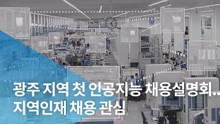 광주 지역 첫 인공지능 채용설명회..지역인재 채용 관심