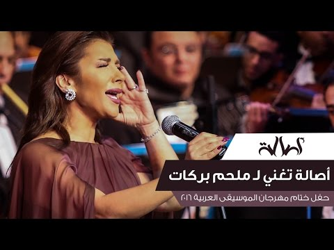 Assala Sings for Melhem Barakat [ Cairo Opera House 2016 ]