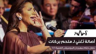 assala sings for melhem barakat cairo opera house 2016