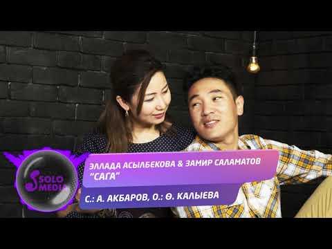 Эллада Асылбекова, Замир Саламатов - Сага