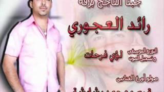 اغنية اردنية للناجحين.wmv