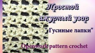 """Простой ажурный узор """"Гусиные лапки"""". Openwork pattern crochet ."""