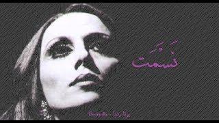 فيروز - نسمت | Fairouz - Nassamat