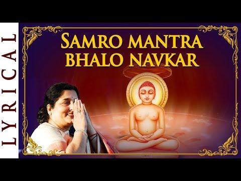 Jain Stavan - Samro Mantra Bhalo Navkar | Namokar Mantra by Anuradha Paudwal