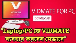 vidmate-for-pc-how-to-use-vidmate-app-with-laptop-vidmate---downloader-for-pc-vidmate-app