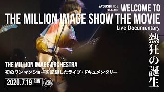 YASUSHI IDE PRESENTS 「WELCOME TO THE MILLION IMAGE SHOW THE MOVIE」 THE MILLION IMAGE ORCHESTRA、初のワンマンショーを記録したライブ・ ...