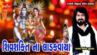 Ganpati Mara Deva Re - Shivshakti Na Ladkvaya - Vijay Suvada - Ganesh Songs - Latest Gujarati