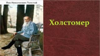 Лев Николаевич Толстой.   Холстомер.  аудиокнига.