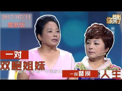 重庆卫视《谢谢你来了》20170711:替换人生