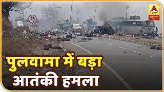 जम्मू कश्मीर: पुलवामा में बड़ा आतंकी हमला, आतंकियों ने CRPF की गाड़ी को उड़ाया, 8 जवान शहीद thumbnail