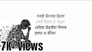 Artonad (Lyric) By Charpoka ( ছারপোকা ) || আর্তনাদ ||  Lyrics Library
