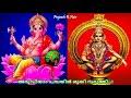 Download Aruviyaam Pambayil...! Sabari Prasadam (2012). (Prajeesh) MP3 song and Music Video