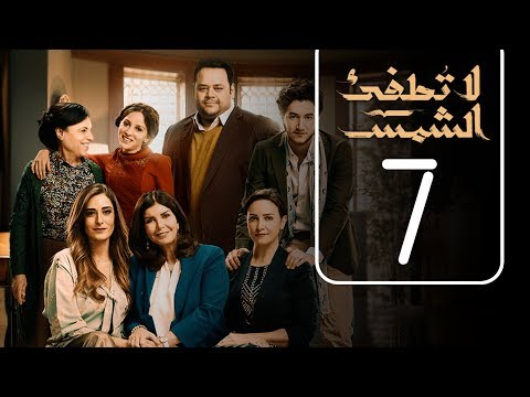 مسلسل لا تطفيء الشمس | الحلقة السابعة | La Tottfea AL shams .. Episode No. 07