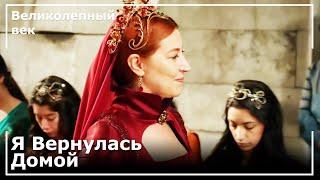 Хюррем Султан Вернулась Во Дворец | Великолепный век
