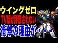 【ガンダムW】再放送記念!! ウイングガンダムゼロ(TV版)が評価されない!?衝撃の真…