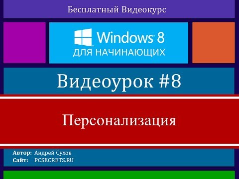Видео #8. Персонализация Windows 8