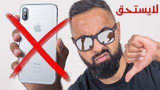 حذاري : لا تشتري Iphone X قبل مشاهدة هذا الفيديو - عيوب ايفون X