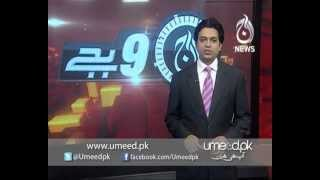 Umeed.pk Launched Report By AAJ NEWS 15th JULY 2012