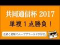 【競馬】共同通信杯 単複1点勝負【にしちゃんねる】