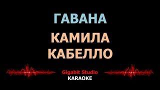 Karaoke Havana Camila Cabello with Russian transcription ( Караоке Гавана Камила Кабелло )
