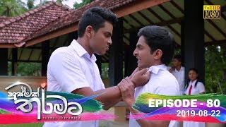 Husmak Tharamata | Episode 80 | 2019-08-22 Thumbnail