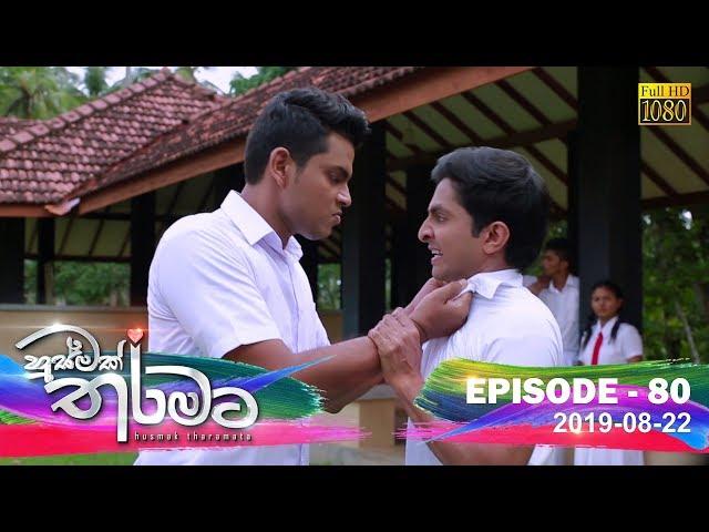 Husmak Tharamata | Episode 80 | 2019-08-22