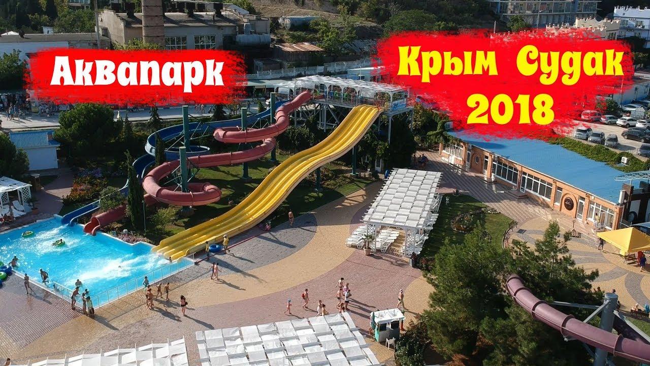 Аквапарк. Судак 2018. Отдых в Крыму. Блондинка ТВ