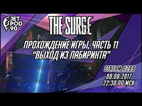 """Стрим по игре """"THE SURGE"""" от Deck13 и Focus Home Interactive. Прохождение от JetPOD90, часть 11."""